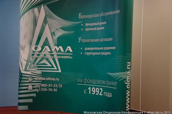 Брокер Олма. Московская Опционная Конференция Трейдеров
