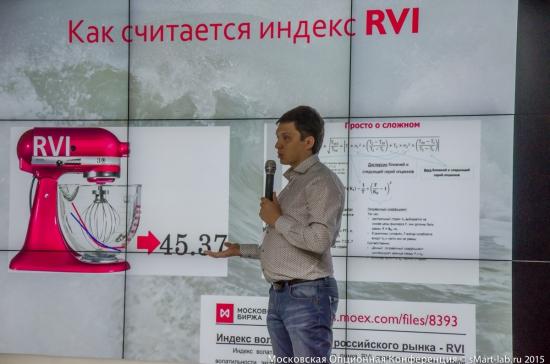 Сергей Седов (ОЛМА). Московская Опционная Конференция Трейдеров