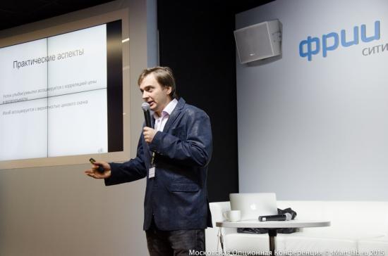 Дмитрий Кулешов, Citibank. Московская Опционная Конференция для трейдеров 2015.