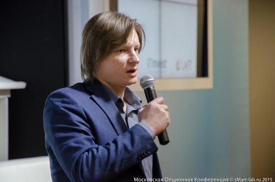 Сергей Елисеев, Option Lab. Московская опционная конференция трейдеров