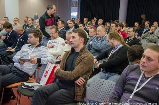 Московская опционная конференция трейдеров