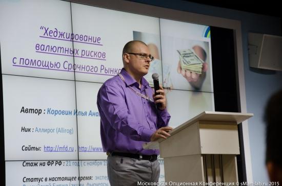 Илья Коровин, Московская Опционная Конференция Трейдеров