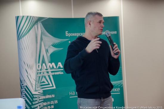 Константин Гринькин, Московская Опционная Конференция Трейдеров