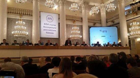 Съезд Ассоциации Российских Банков апрель 2015