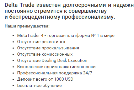 Delta.trade отзыв