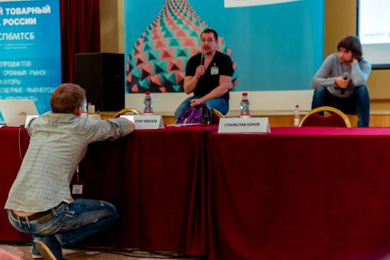 Станислав Боков и Константин Иванов, tradingview.com, Тимофей Мартынов, конференция трейдеров