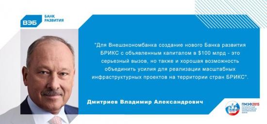 Владимир Дмитриев ВЭБ, ПМЭФ 2015