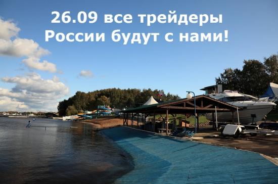 Статистика по 20й конференции смартлаба 26.09 в Подмосковье!