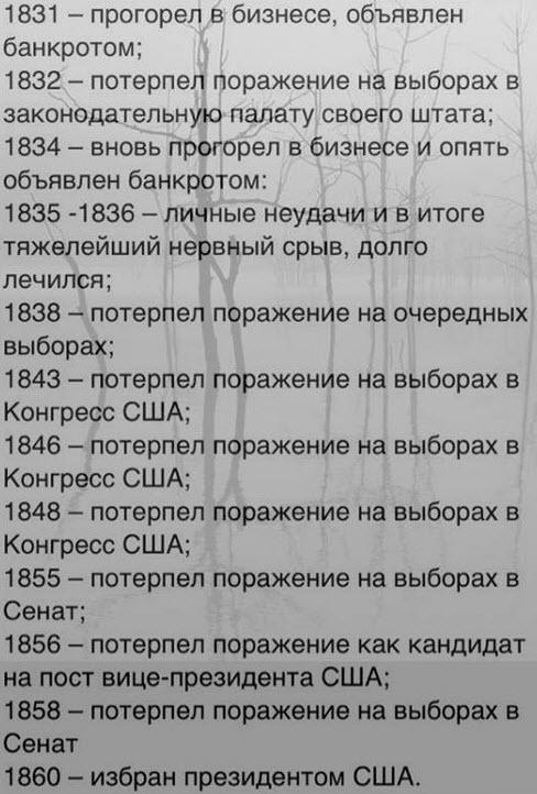 краткая биография Араама Линкольна