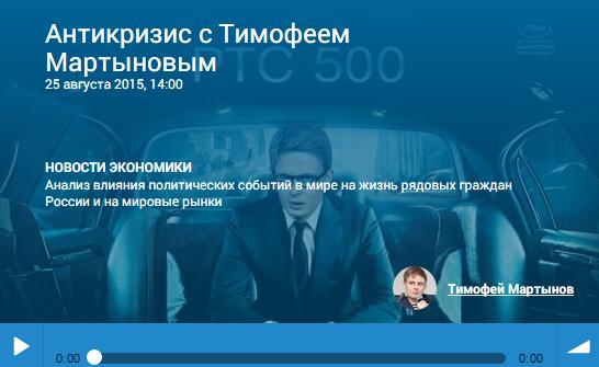 Антикризис с Тимофеем Мартыновым на радио Медиаметрикс (запись)