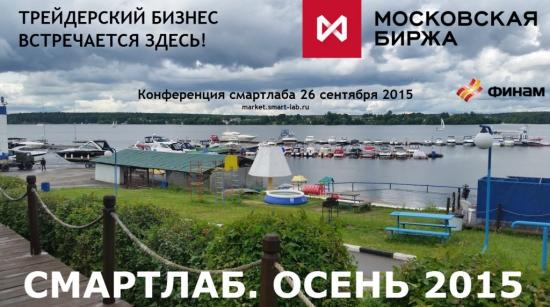 Конференция трейдеров смартлаба 26.09. Статистика