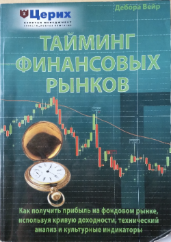 Тайминг Финансовых Рынков - Дебора Вейер