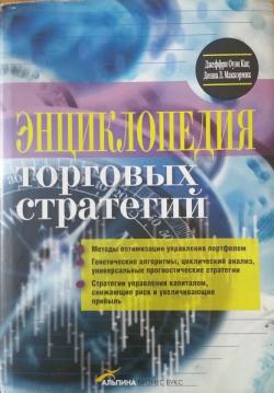 Энциклопедия торговых стратегий - рецензия