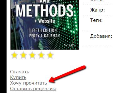 Рецензии книг на смартлабе + кнопка хочу прочитать