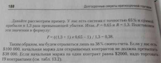 Понимание формулы Келли