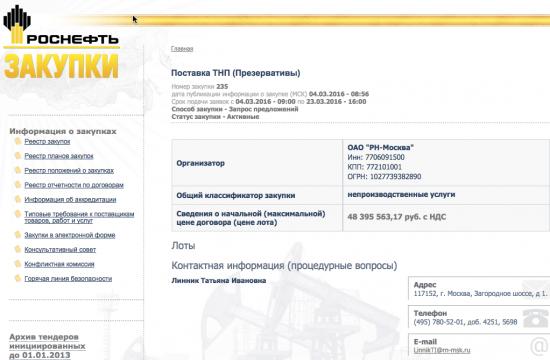 Роснефть закупает презервативы на 48 млн.руб. Корпоратив чтоль планируется какой?