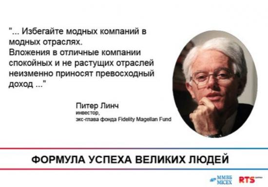 Питер Линч, Переиграть Уолл-Стрит