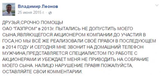 Сравните корпоративную культуру Сбербанка и Газпрома на примере мальчика-акционера