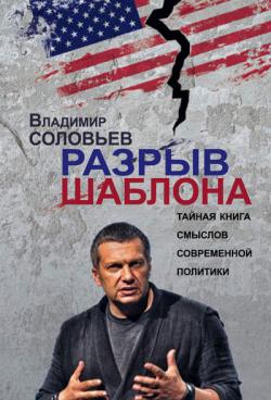 Книга Соловьева - Разрыв Шаблона