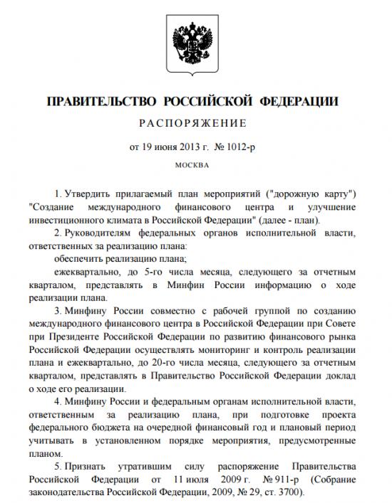 Обосрались. Конец МФЦ. Медведев тихой сапой поставил точку.