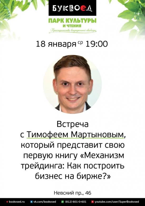 Олег Клоченок про мою книгу
