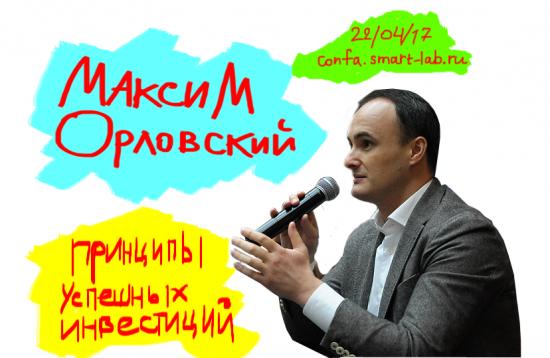 Максим Орловский Ренессанс Капитал