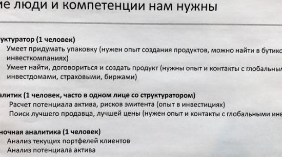 Тиньков ищет структуратора и двух аналитиков