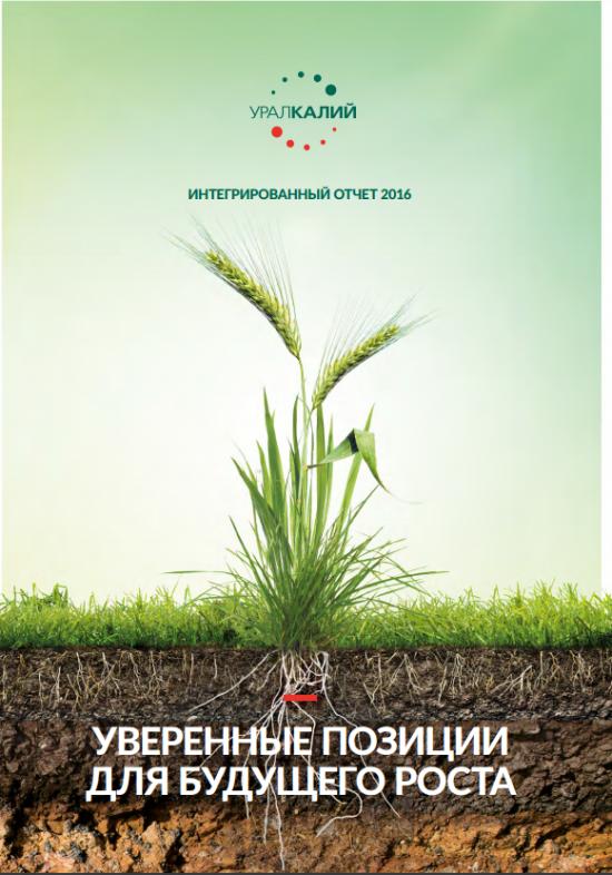 Годовой отчет Уралкалия 2016