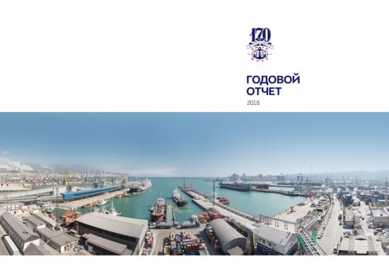 Годовой отчет НМТП 2016