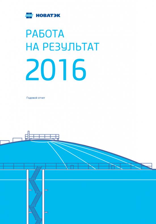Новатэк годовой отчет 2016