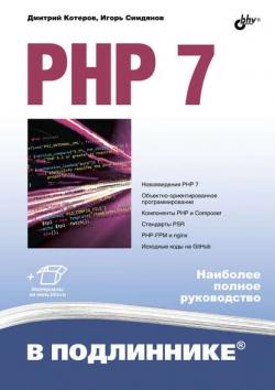 Гуманитарий начал изучать php. Какие я делаю шаги?