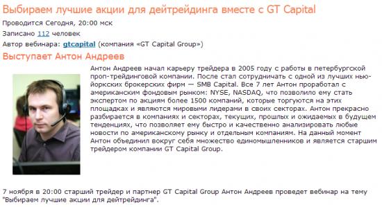 Через час вебинар GT Capital!