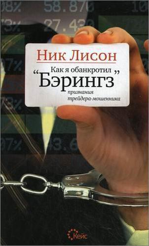 "Книга Ник Лисон ""Как я обанкротил Бэрингз"""