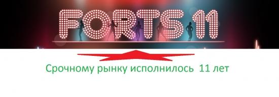 """Поздравляем """"ФОРТС"""" с днём рождения!!!"""