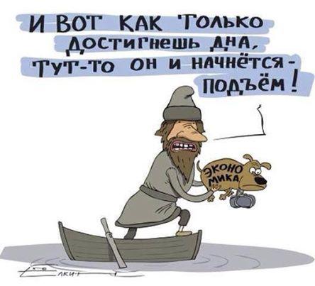Рубль обновил свой исторический антирекорд - Цензор.НЕТ 7104
