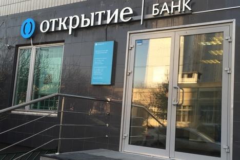 Бэнкинг по -русски. У холдинга «Открытие» оказались заложены главные активы — банки.