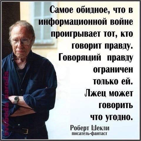 Золотые слова.  Будьте умнее и мудрее. Не спорьте с идиотами и неудачниками.