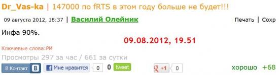 Просто на память. Прогноз Василия Олейника.