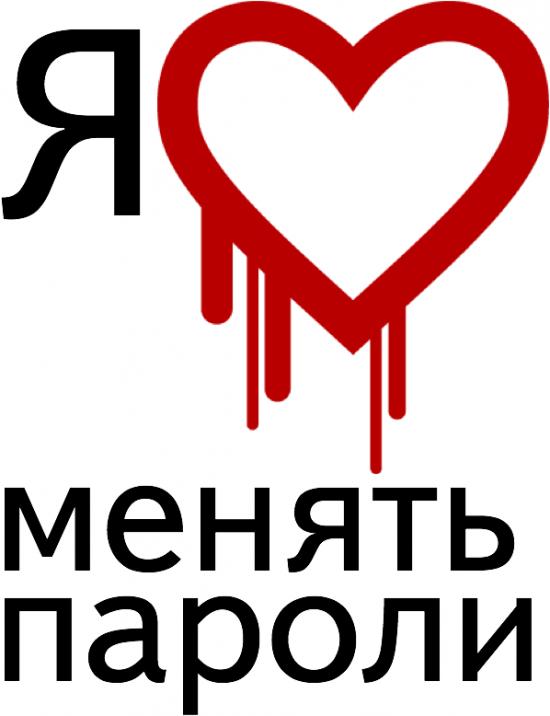 Heartbleed - время менять пароли!