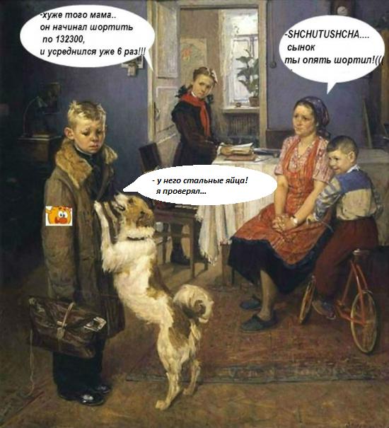 ты опять шортил - 2! (((
