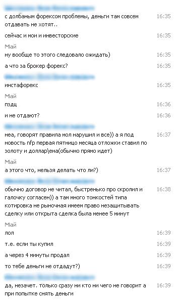 -=★=- Про инстафорекс!