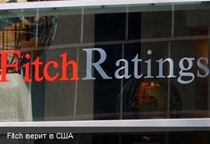 Fitch подтвердило высший кредитный рейтинг США
