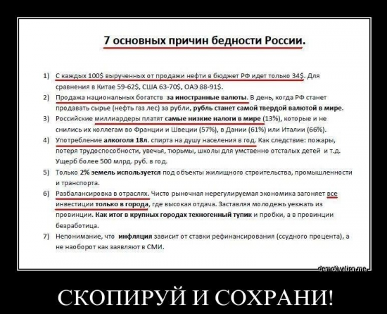 7 основных причин бедности России