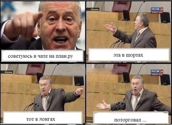 chat.plan.ru