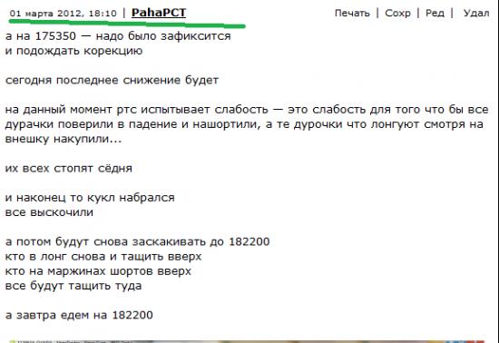 ПАХА 3 ДНЯ ТВЕРДИЛ 182200 - И ЗА 2 НЕДЕЛИ ПРЕДУПРЕДИЛ ВСЕХ