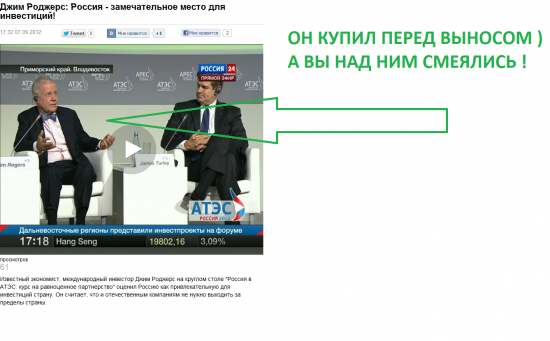 Джим Роджерс: Россия - замечательное место для инвестиций!