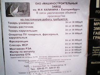 Безработных в России впервые за десятилетие стало меньше миллиона