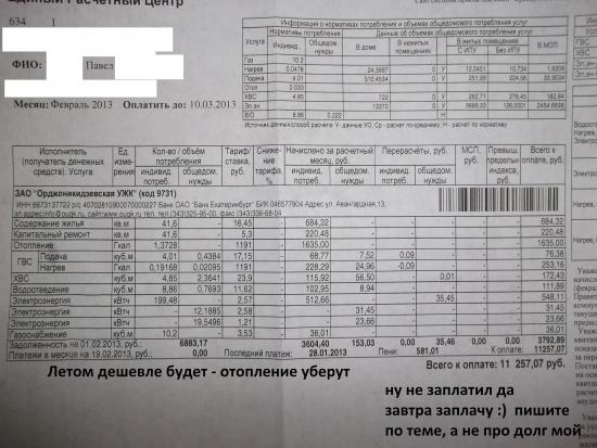 РОСТ ЖХК - Александр Некрасов в панике он прочёл  новую газету вру
