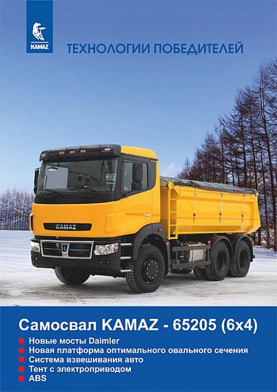 """В 2012 году чистая прибыль """"КАМАЗа"""" увеличилась в 73 раза !!!"""