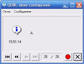 Самое интересное сообщение в квике! ))